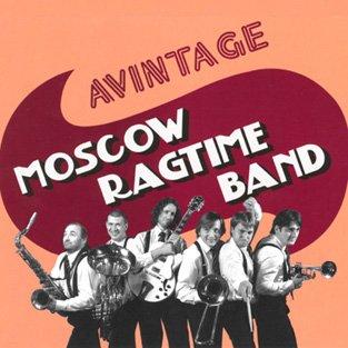 Moscow Ragtime Band, джаз, джаз клуб, джаз концерт