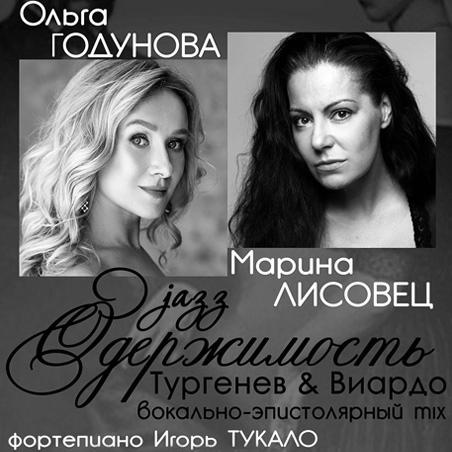 Turgenev & Viardo
