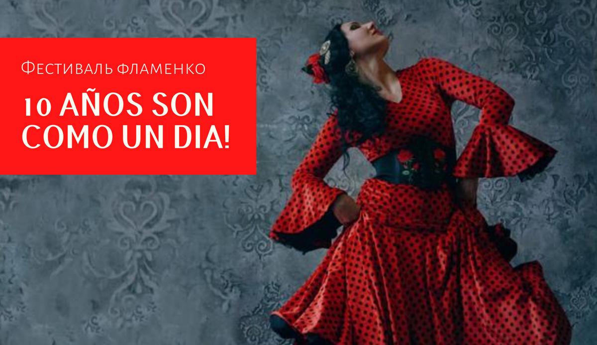Tablao Flamenco (Spain, Russia)