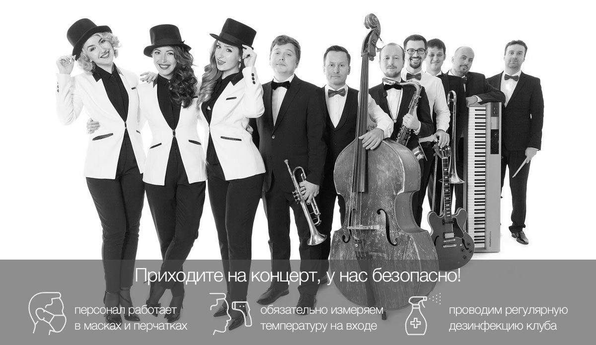Real Jam Jazz Band (Russia)